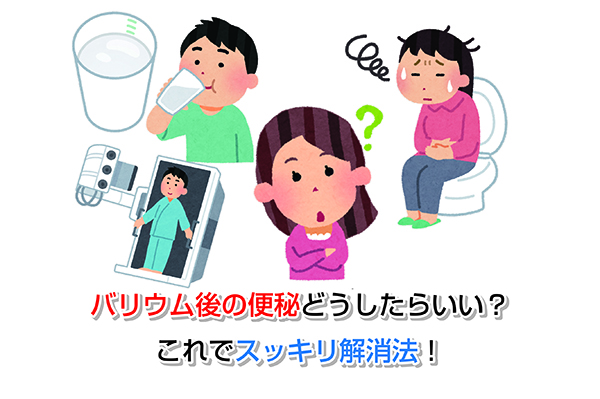 After barium constipation Eye-catching image