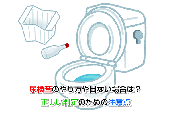 Urinalysis Eye-catching image2