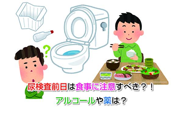 Urinalysis meals Eye-catching image2