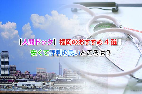 Fukuoka Medical checkup Eye-catching image