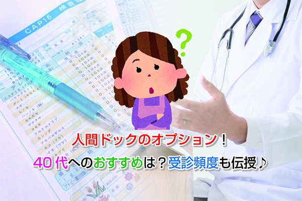Option of complete medical checkup Eye-catching image