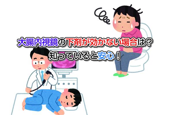 大腸内視鏡の下剤が効かない