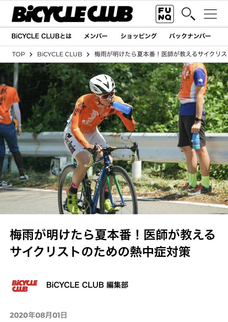 【メディア掲載情報】梅雨が明けたら夏本番!医師が教えるサイクリストのための熱中症対策