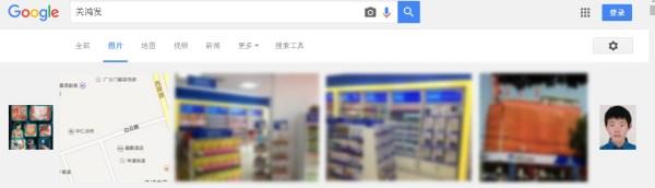 Google 骗子  关鸿发