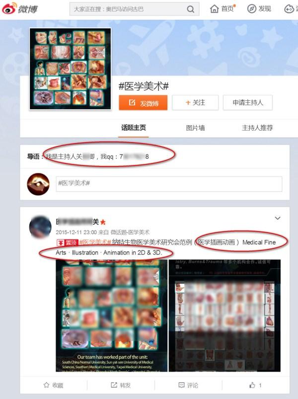 骗子 关鸿发 霸占 微博 话题 还有他的同党或者小号