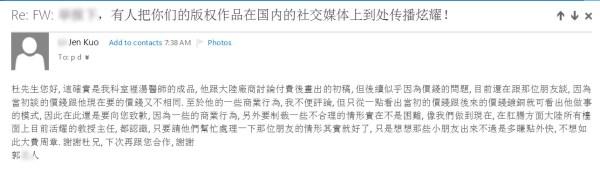 台湾客户被骗后对 骗子 关鸿发的 评论