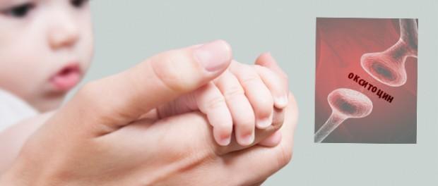 окситоцин, мать