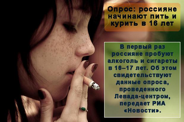 Опрос: россияне начинают пить и курить в 16-17 лет
