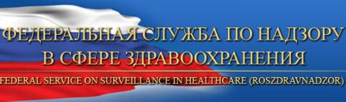 Росздравнадзор, лицензия, частные клиник