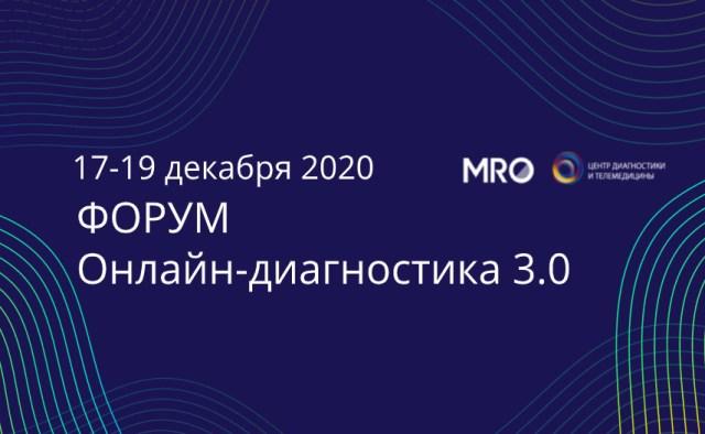 17 - 19 декабря 2020 года сообщество экспертов MRO, совместно с Центром диагностики и телемедицины проведет третий ФОРУМ Онлайн-диагностика 3.0.