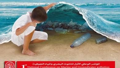 Photo of المؤتمر الوطني الأول للتلوث البحري والمياه الجوفية