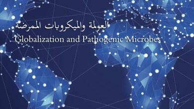 Photo of العولمة والميكروبات الممرضة