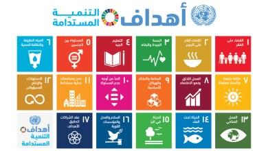 Photo of إدارة النفايات الصحية وأهداف التنمية المستدامة