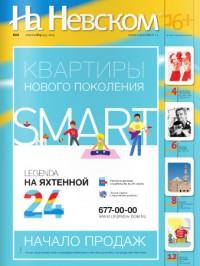Журнал «На Невском», апрель 2013