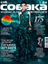 Журнал «Собака.RU», ноябрь 2012