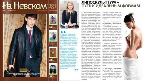 Журнал «На Невском», март 2013