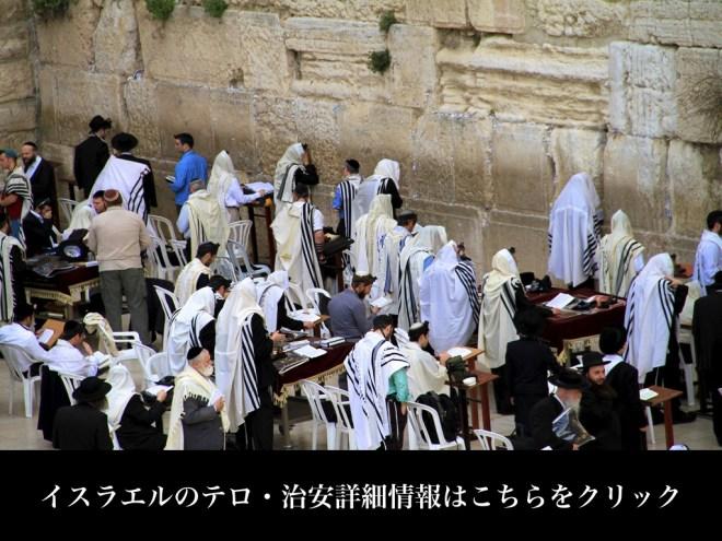 イスラエルのテロ・治安詳細情報.001