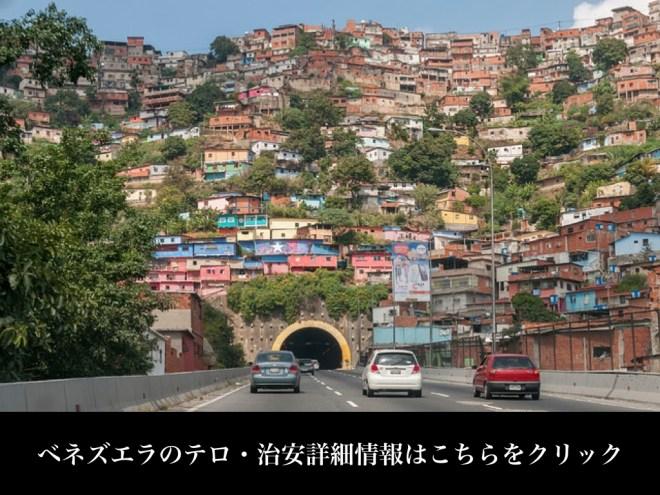 ベネズエラのテロ・治安詳細情報.001