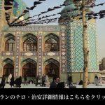 8月5日(土)、イラン・テヘラン市内において、大統領宣誓式が開催予定ですので、ご注意ください。