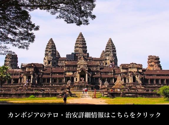 カンボジア治安・テロ情報