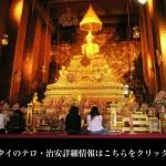 タイ(首都バンコク)旅行・観光時に病気になった場合の医療機関情報