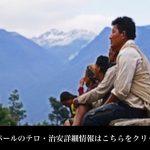 ネパール(エベレスト登山等)への旅行・観光時に病気になった場合の医療機関情報