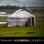 モンゴル旅行・観光時に病気になった場合の医療機関情報