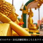ラオス(観光地ルアンパバーン等)旅行・観光時の留意事項