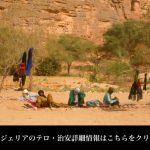 アルジェリアへの旅行・観光時に病気になった場合の医療機関情報