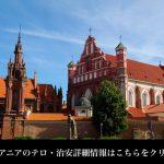 リトアニアへの旅行・観光時に病気になった場合の医療機関情報