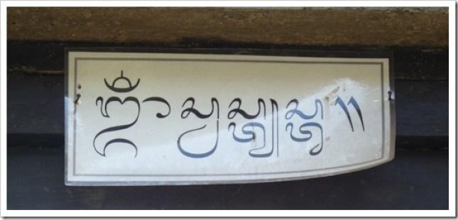 2011-03-23 Bali 005