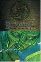 Beowulf, by Gareth Hinds (2007)