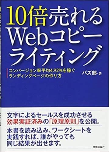 10倍売れるWebコピーランディング