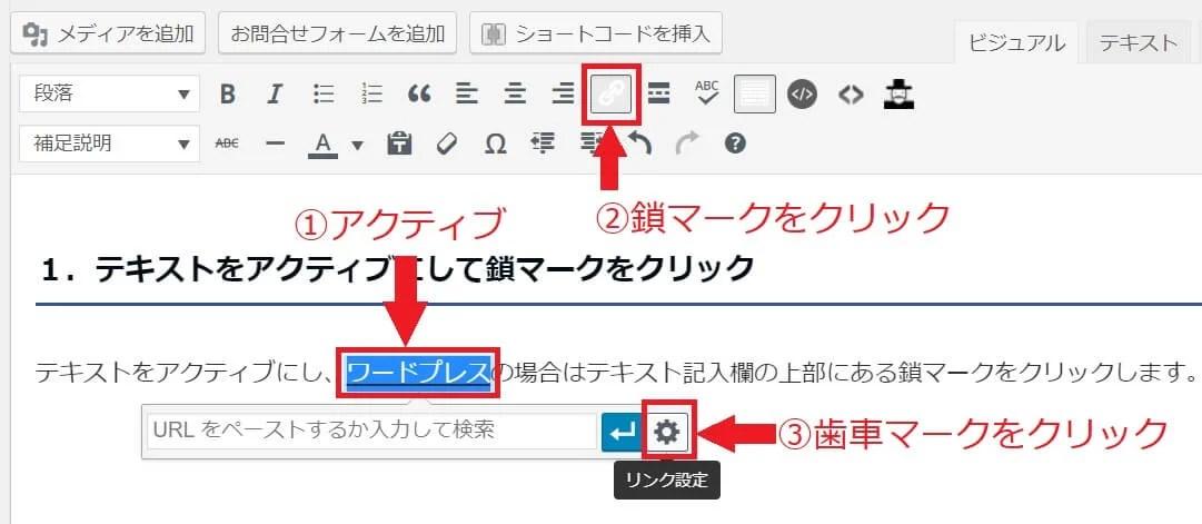 WordPressブログリンクの貼り方
