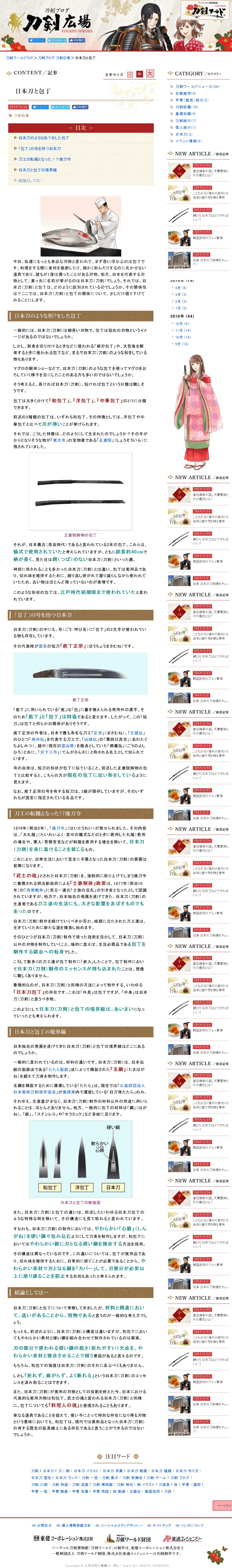 日本刀と包丁|刀剣ブログ 刀剣広場【刀剣ワールド】
