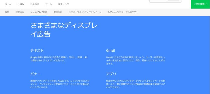 GoogleADDSP