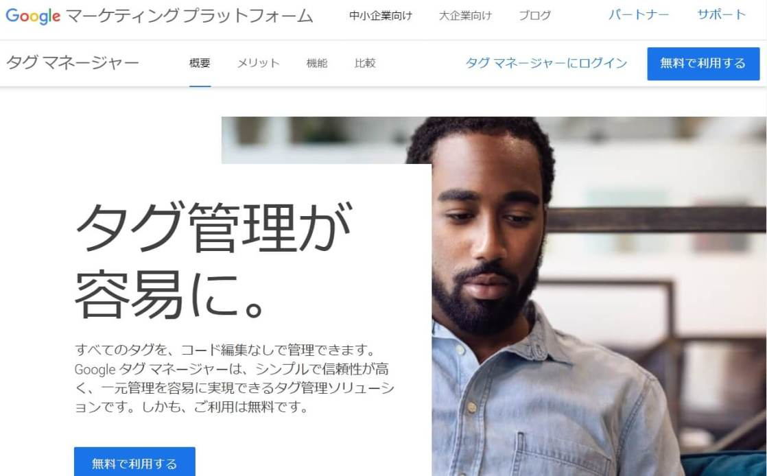 GoogleTagManager