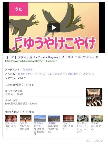 「ゆうやけこやけ」の検索結果画面