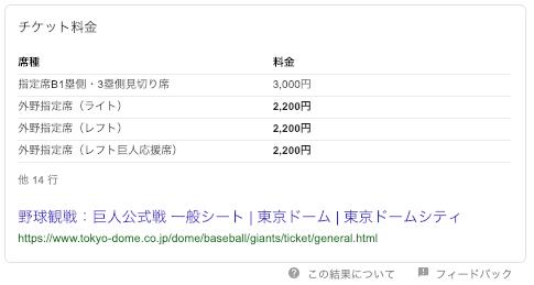 「巨人,チケット価格」の検索結果画面