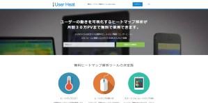 無料ヒートマップ解析ツール User Heat _ どこが読まれているか見えるアクセス解析
