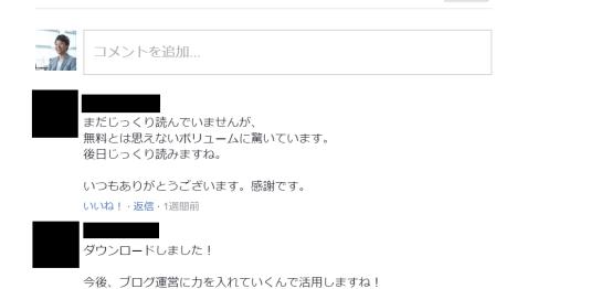 FBコメント