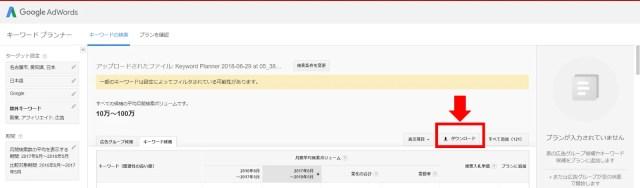キーワードプランナー関連語ダウンロード