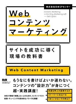 Webコンテンツマーケティング