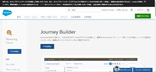 Journey Builder