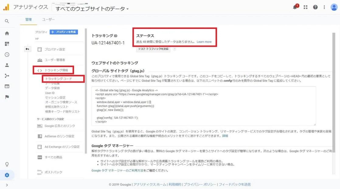Googleアナリティクス トラッキングコード画面