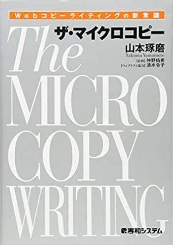 Webコピーライティングの新常識ザ・マイクロコピー 山本琢磨著