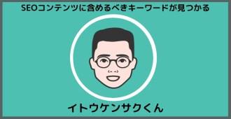 検索意図取得ツール-イトウケンサクくん-