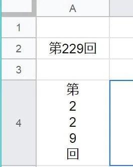 数字の縦書き