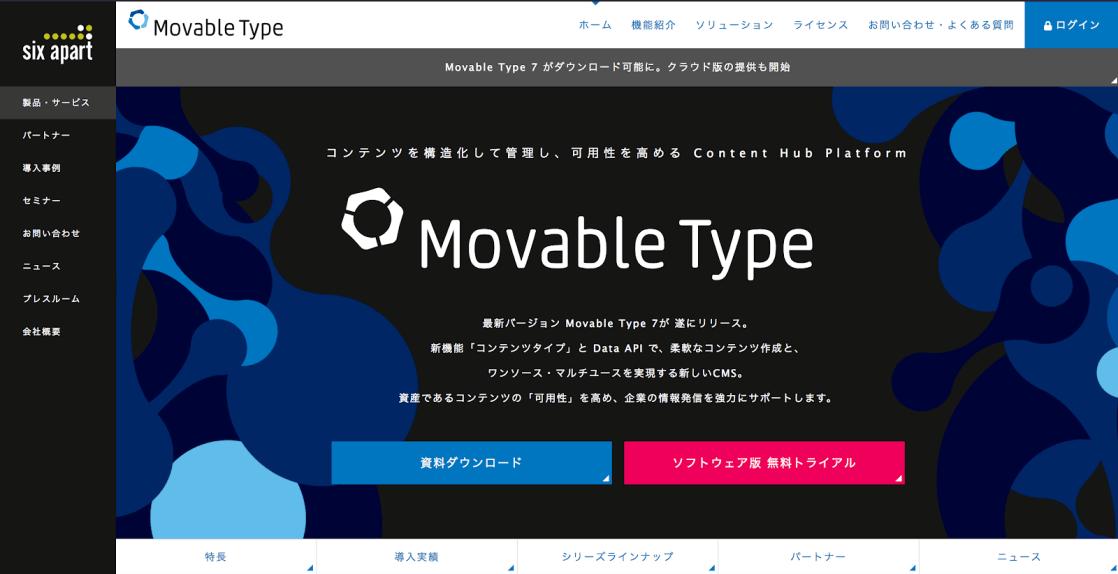 6.Movable Type(ムーバブルタイプ)