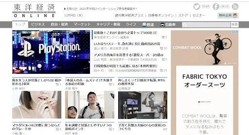 東洋経済ONLINE